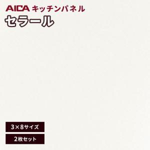キッチンパネル 3×8 アイカ 激安 セラール メラミン 不燃化粧板 艶有り FAS 1843ZMN...
