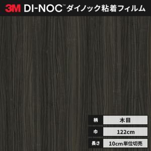 カッティングシート ダイノックシート ダイノックフィルム 3M スリーエム 122cm巾 ファインウッド FW-1751 ウォールナット 板柾 ヘラなし