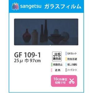 ガラスフィルム 窓 サンゲツ 遮熱 25μ 97cm巾 GF-109-1