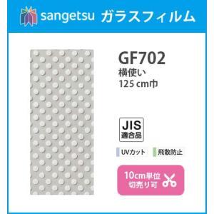 ガラスフィルム 窓 おしゃれ サンゲツ 125cm巾 GF-702 横使い