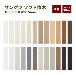 ■メーカー:サンゲツ ■商品名:カラー巾木 ■規格:高さ60mm 長さ915mm 20枚入 ■梱包:...