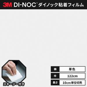 ダイノック 3M カッティングシート ダイノックシート 122cm巾 ハイグロス HG-1205