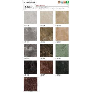 フロアタイル サンゲツ 床材 石目 IS-75...の詳細画像1
