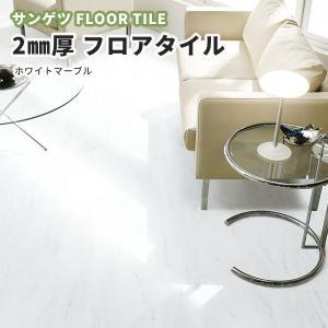 2mm厚 フロアタイル サンゲツ 床材 JK-858 ホワイトマーブル
