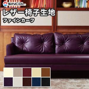 椅子生地 椅子張り生地 合皮 生地 レザー シンコール ファインカーフ L-2477〜2486
