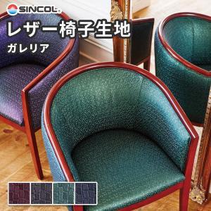 椅子生地 椅子張り生地 合皮 生地 レザー シンコール ガレリア L-2086〜2089