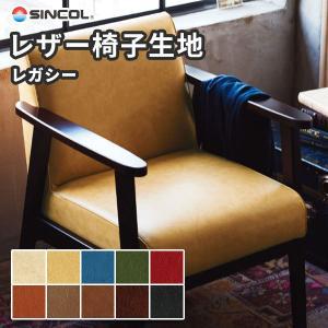 椅子生地 椅子張り生地 合皮 生地 レザー シンコール レガシー L-2096〜2105