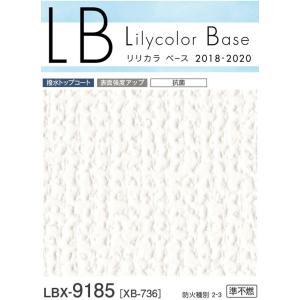 のりなし のり付き 壁紙 量産クロス リリカラ ベース LBX-9185