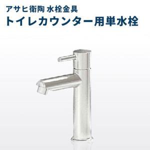 アサヒ衛陶 水栓金具 トイレカウンター用 単水栓 LF17KM
