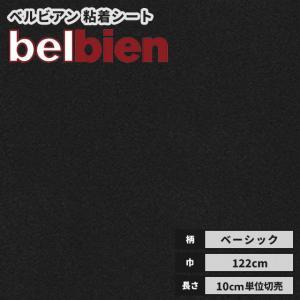 カッティングシート ベルビアン 粘着剤付き不燃化粧フィルム 122cm巾 NC-059 ブラック