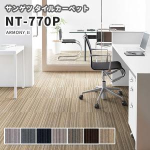 タイルカーペット 50×50cm 安い サンゲツ NT-770P 原着ナイロン アルモニーII