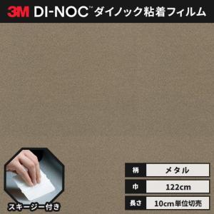 カッティングシート ダイノックシート ダイノックフィルム 3M スリーエム 122cm巾 メタリック プレーン PA-181