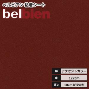 カッティングシート ベルビアン 粘着剤付き不燃化粧フィルム 122cm巾 PR-156 ワインレッド