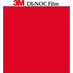 カッティングシート ダイノックシート ダイノックフィルム 3M スリーエム シングルカラー 単色 122cm巾 PS-1008 ヘラなし
