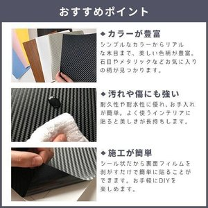 ダイノックシート 粘着シート リメイクシート ...の詳細画像4
