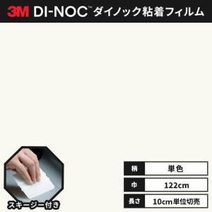 カッティングシート ダイノックシート ダイノックフィルム 3M スリーエム シングルカラー 単色 122cm巾 PS-998