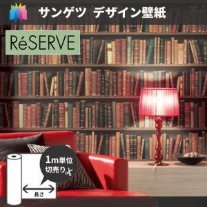 のりなし のり付き 本棚クロス 壁紙 サンゲツ RE-2783