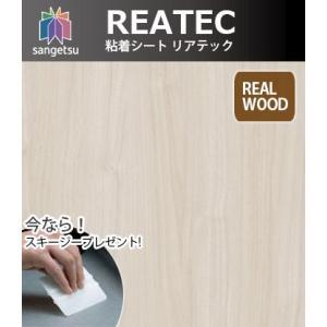 カッティングシート 木目 リアテック サンゲツ 122cm巾 リアルウッド RW-4041