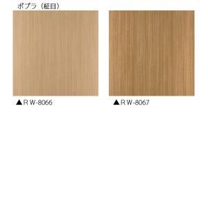 サンゲツ リアテック カッティングシート リアルウッド 木目 122cm巾 RW-8066〜RW-8067