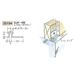 創建 ビニール ジョイナー ハット型 サイディング用 SJK-6B 2.73m(商品コード:35194)