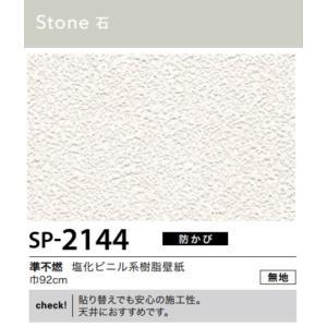 壁紙 のり付き のりなし クロス サンゲツ SP-2144