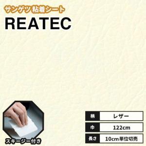 カッティングシート サンゲツ リアテック 122cm巾 レザー TC-4506