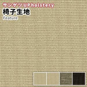 椅子の張替え 織物生地 サンゲツ オルテガ UP8365〜UP8368 無地 4色