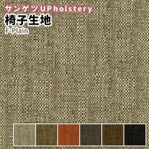 椅子の張替え 織物生地 サンゲツ クールソリッド UP8387〜UP8392 無地 6色
