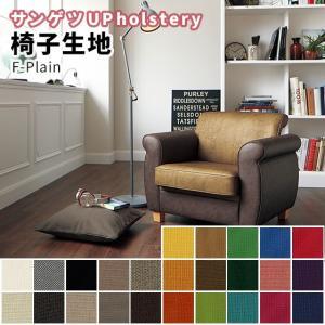 椅子の張替え 織物生地 サンゲツ カラーキャンパス UP8423〜UP8447 無地 25色
