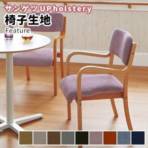 椅子生地 織物(機能性 水だけで) サンゲツ スピリットAC...