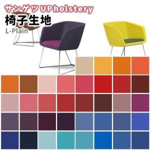 椅子生地 ビニールレザーの定番  自動車のシートにも使用できます。サンゲツ カラーパレット UP8637〜UP8672 36色 赤ピンク紫青