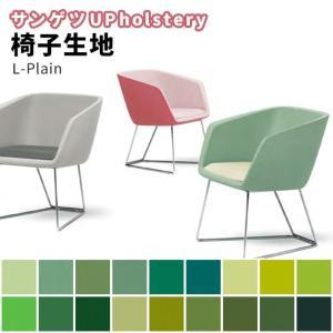 椅子生地 ビニールレザー サンゲツ 合皮 椅子生地張替え サンゲツ 合皮 椅子生地張替え カラーパレット UP8673〜UP8690 18色 緑グリーン