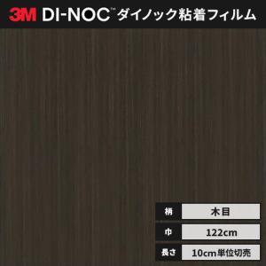 カッティングシート ダイノックシート 木目 ダイノックフィルム 3M スリーエム 122cm巾 WG-1351 柾目 アッシュ ヘラなし 価格重視