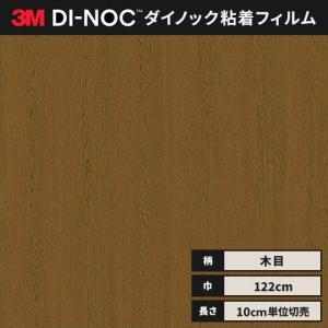 カッティングシート ダイノックシート 木目 ダイノックフィルム 3M スリーエム 122cm巾 WG-697 板柾 オーク ヘラなし 価格重視