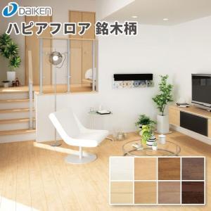 大建工業 ハピアフロア 銘木柄 YN71 (6枚・3.3平米)