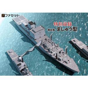 護衛艦あさぎり型 ペーパークラフト1/900|vivaldistr