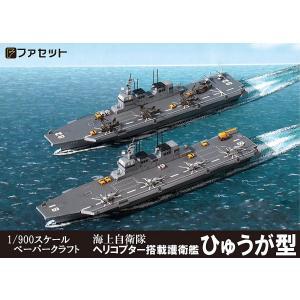 ヘリコプター搭載護衛艦ひゅうが型 ペーパークラフト1/900|vivaldistr