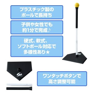GP (ジーピー) 野球 バッティングティー 高さ調整可能(64cm~87cm) 44268Y 1 vivaldistr
