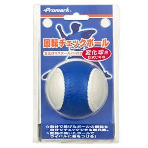 サクライ貿易(SAKURAI) Promark(プロマーク) 野球 軟式 トレーニングボール 変化球 回転 チェックボー vivaldistr