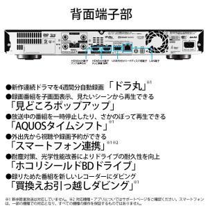 シャープ AQUOS ブルーレイレコーダー 2TB 3チューナー 4Kチューナー内蔵 Ultla HDブルーレイ対応 4B-C20AT3|vivaldistr