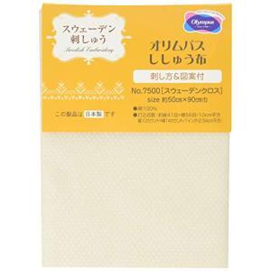 オリムパス製絲 スウェーデンクロス・カットクロス ベージュ 7500|vivaldistr