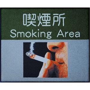 クリーンテックス・ジャパン(Kleen-Tex) 現場向け誘導・表示サインマット 喫煙所 75×90cm BE00010|vivaldistr