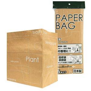 ネクスタ 紙製 新聞 雑誌 整理袋 茶 横30×マチ幅21×高さ35cm 資源 回収袋 MIXペーパー 収納袋 5枚入|vivaldistr