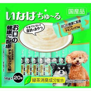 いなば 犬用おやつ ちゅ~る お口の健康に配慮 とりささみ チキンミックス味 14g×20本入|vivaldistr