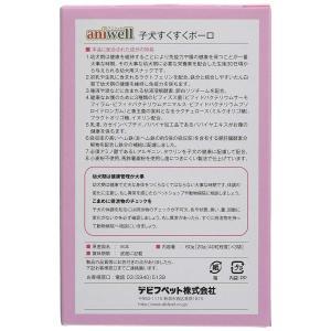 アニウェル (aniwell) 子犬すくすくボーロ 20g(40粒程度)×3袋入|vivaldistr