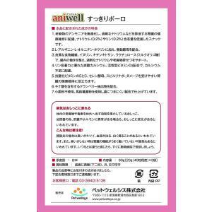 アニウェル (aniwell) すっきりボーロ 20g(40粒程度)×3袋入|vivaldistr