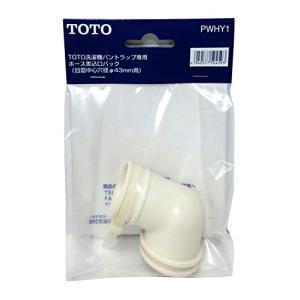 TOTO 洗濯機パントラップ用ホース差込口パック PWHY1 vivaldistr