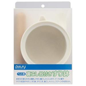 ペルフィー ペット用裏ごし器付きすり鉢 vivaldistr