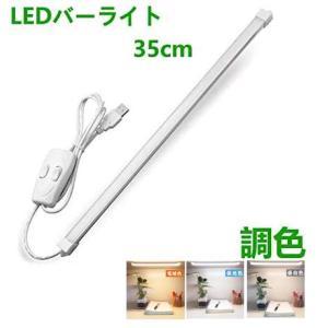 LEDバーライト 調色機能付き 高輝度LEDライト LED蛍光灯35cm USBライト ledデスクライト 卓上LEDライト 卓上ライト L|vivaldistr