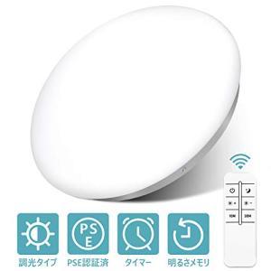 シーリングライト リモコン付き 33W 無段階調光 明るさメモリ機能 LEDシーリングライト ~6畳 昼白色 タイマー設定 照明器具 省エネ vivaldistr